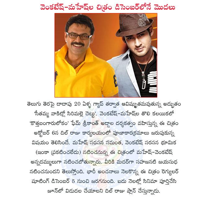 Mahesh Babu New Movies Com Mahesh Babu Agadu Movie