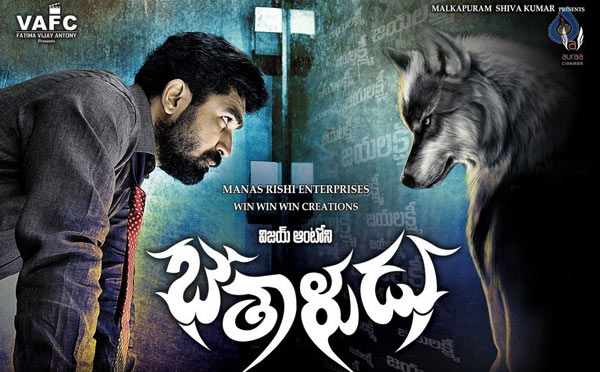 vijay antony new movie bethaludu,bethaludu movie review,telugumovie bethaludu review in cinejosh,bethaludu movie cinejosh review  సినీజోష్‌ రివ్యూ: బేతాళుడు