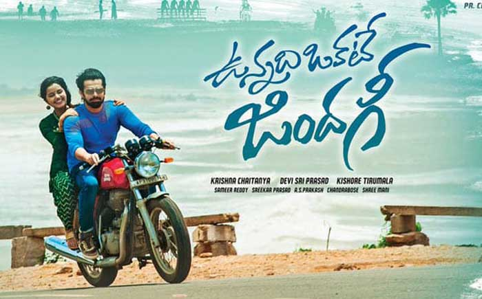 telugu movie vunnadi okate zindagi,vunnadi okate zindagi movie review,vunnadi okate zindagi cinejosh review,ram new movie vunnadi okate zindagi  సినీజోష్‌ రివ్యూ: ఉన్నది ఒకటే జిందగీ