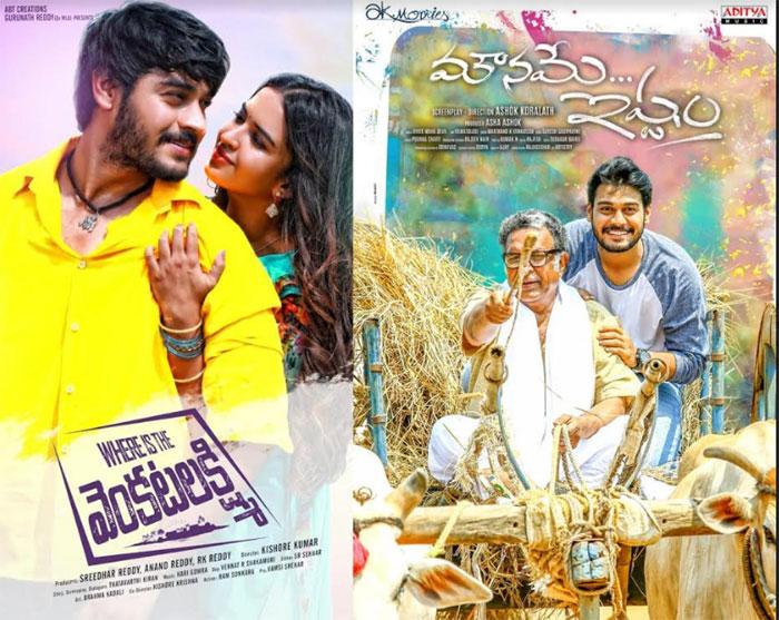 young hero,ram karthik,2 movies,released,same day  చిన్న హీరో నటించిన 2 సినిమాలు.. ఒకేరోజు!
