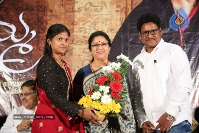 Itlu Amma First Look Launch - 12 of 21