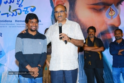 Malli Malli Chusa Trailer Launch - 3 of 35