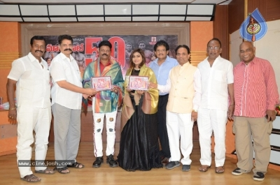 Mass Power Movie 50days Success Celebrations - 7 of 21