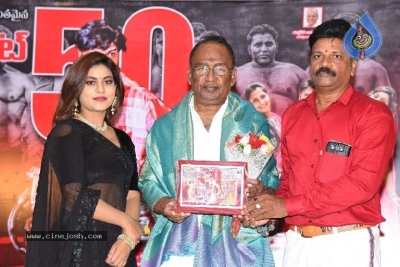 Mass Power Movie 50days Success Celebrations - 9 of 21
