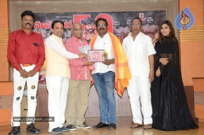 Mass Power Movie 50days Success Celebrations - 12 of 21
