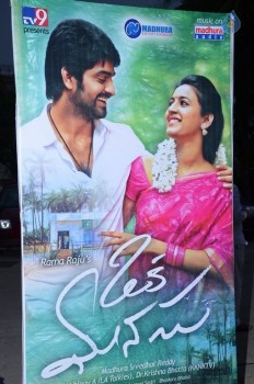 Oka Manasu Audio Launch 1 - 1 of 102