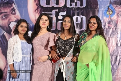 Yedu Chepala Katha Movie Press Meet - 1 of 20