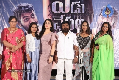 Yedu Chepala Katha Movie Press Meet - 3 of 20
