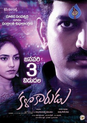 Kalakarudu Movie Posters