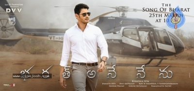 Bharat Ane Nenu Poster and Photo - 1 of 2
