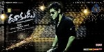 Dookudu Movie Wallpapers - 12 of 18