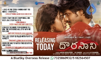 Dorasani Movie Releasing Today Posters - 4 of 11
