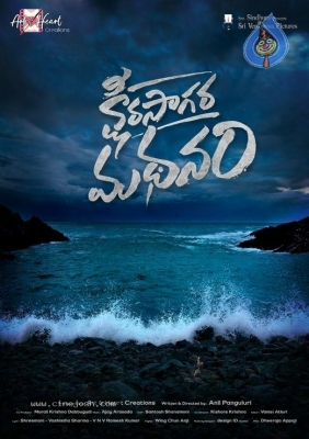 Ksheera Saagara Madhanam Title Revealed by Sundeep Kishan - 1 of 2