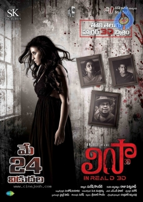 Lisaa Movie Release Date Posters - 3 of 3