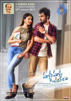 Malli Malli Chusa Movie Teaser Release Date Poster - 1 of 1