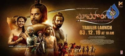Mamangam Trailer Release Date Posters - 1 of 2
