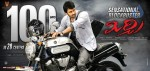 Mirchi Movie 100 days Posters - 1 of 5