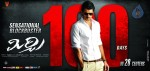 Mirchi Movie 100 days Posters - 4 of 5