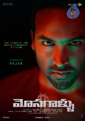 Mosagallu First Look - 2 of 3