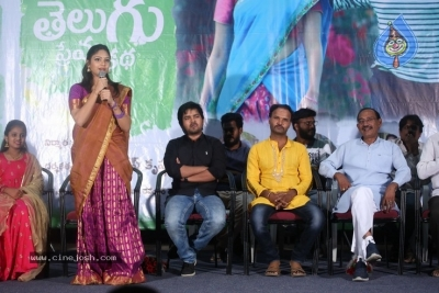 Oka Telugu Premakatha Movie Trailer Launch - 16 of 21