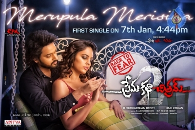 Prema Katha Chitram 2 First Single Release Poster - 1 of 1