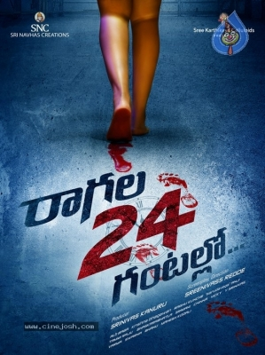 Ragala 24 Gantallo  First Look - 3 of 7