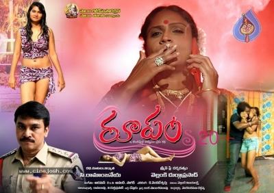 Rupam S20+ Movie Posters - 5 of 12