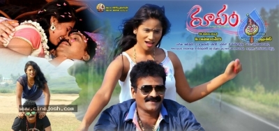 Rupam S20+ Movie Posters - 6 of 12