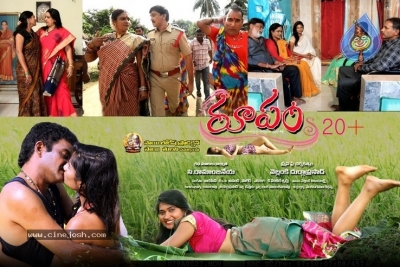 Rupam S20+ Movie Posters - 10 of 12