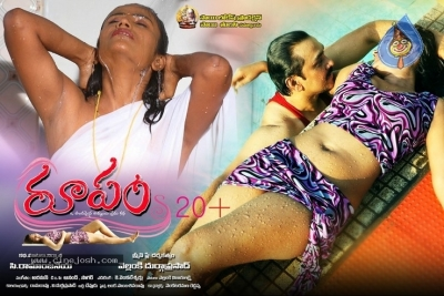 Rupam S20+ Movie Posters - 11 of 12
