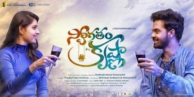 Swagatham Krishna Movie Posters - 1 of 14