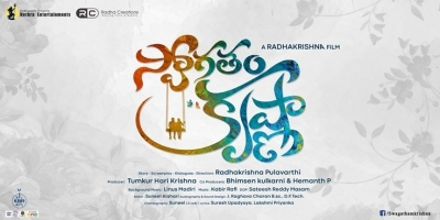 Swagatham Krishna Movie Posters - 6 of 14