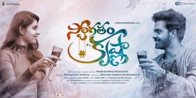 Swagatham Krishna Movie Posters - 14 of 14