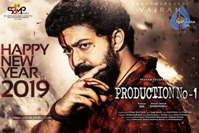 Vairam Movie New Year Wishes Posters - 1 of 2