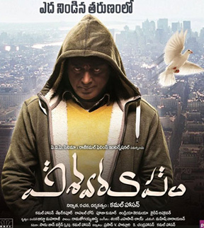 Disappointing Teaser of 'Vishwaroopam'