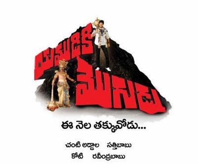 Naresh Copied Chiru's Film Title Logo