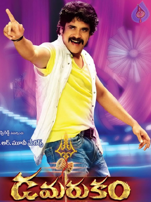 Dhamarukam AP 1st Day Official Shares