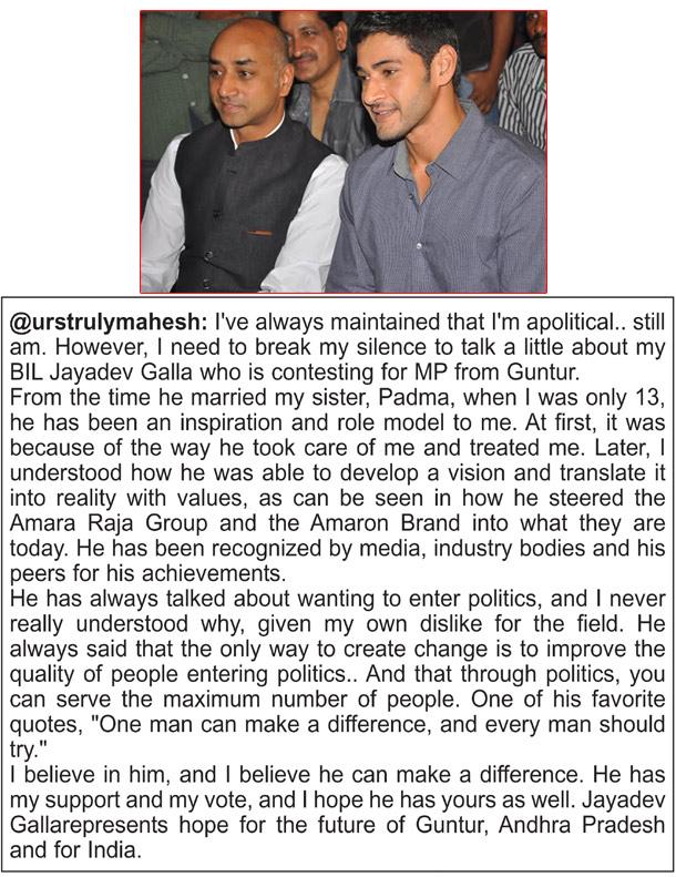 Mahesh Babu Supports Galla Jayadev