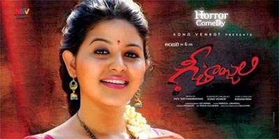 Censor Dhana Lakshmi Gives Heart Stroke
