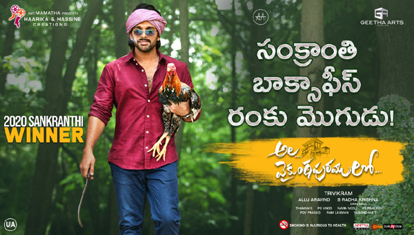 Ala Vaikunthapurramloo Having Dream Run In Overseas