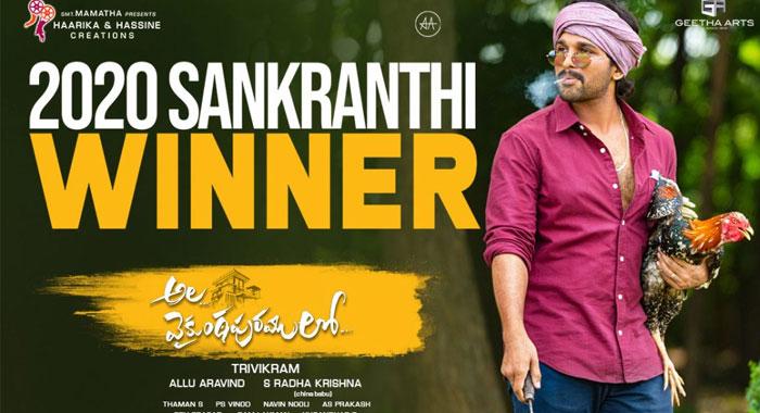 Ala Vaikunthapurramuloo Takes over Sarileru Screens!