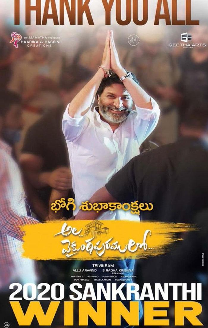 Ala Vaikunthapurramuloo Team Releases Trivikram's Poster