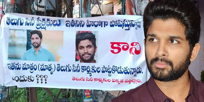 Allu Arjun's Complanit on Those Cowards?