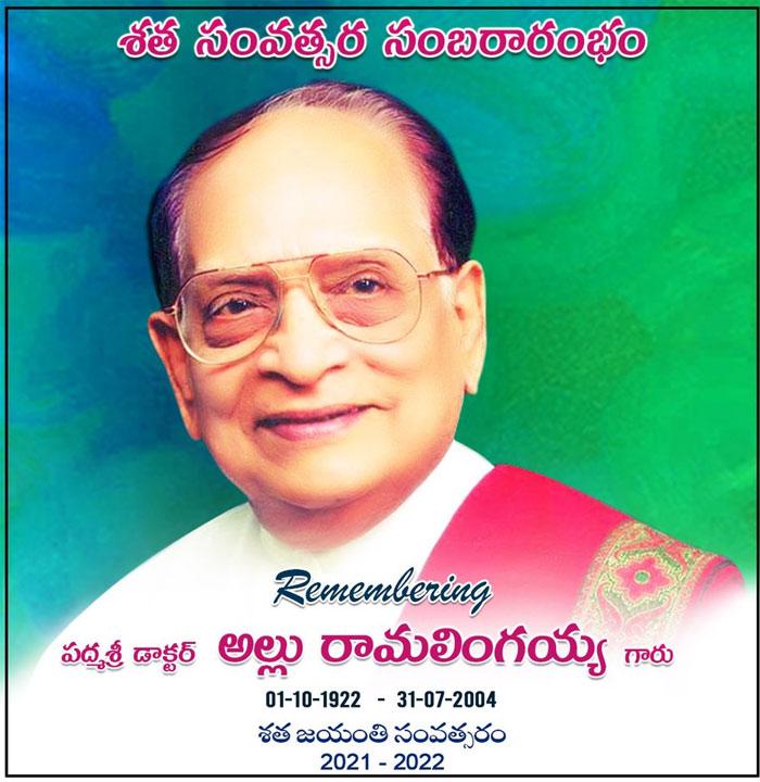 Allu Arjun's Tribute to His Grandfather Allu Ramalingaiah