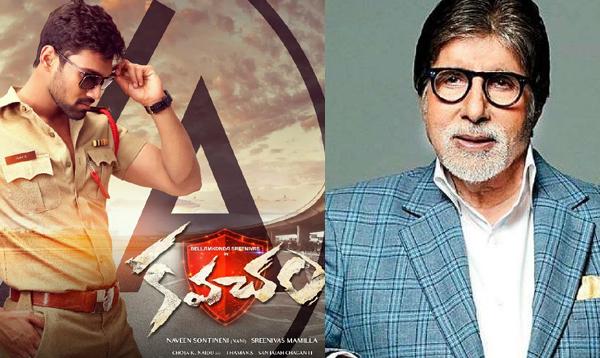Amitabh Bachchan Film References For Kavacham