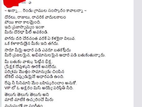 Balakrishna Learn Values An Open Letter