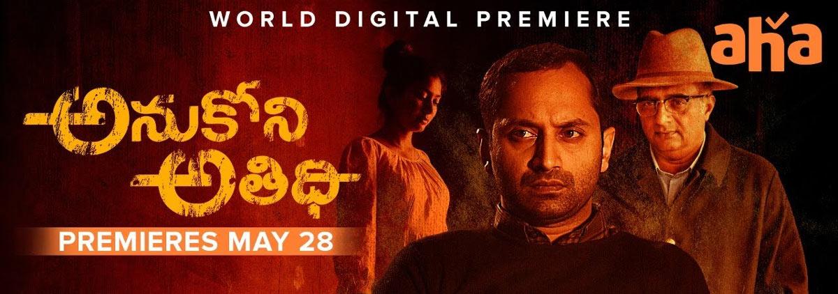 Anukoni Atidhi Movie
