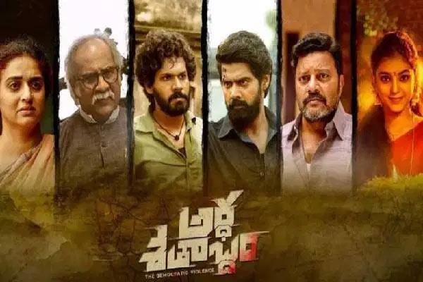 Ardha Shatabhdam Movie Poster