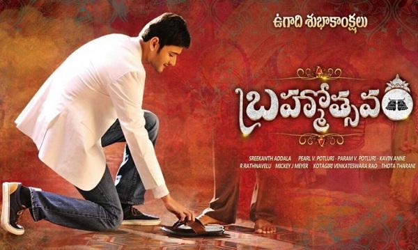 Brahmotsavam Release Date