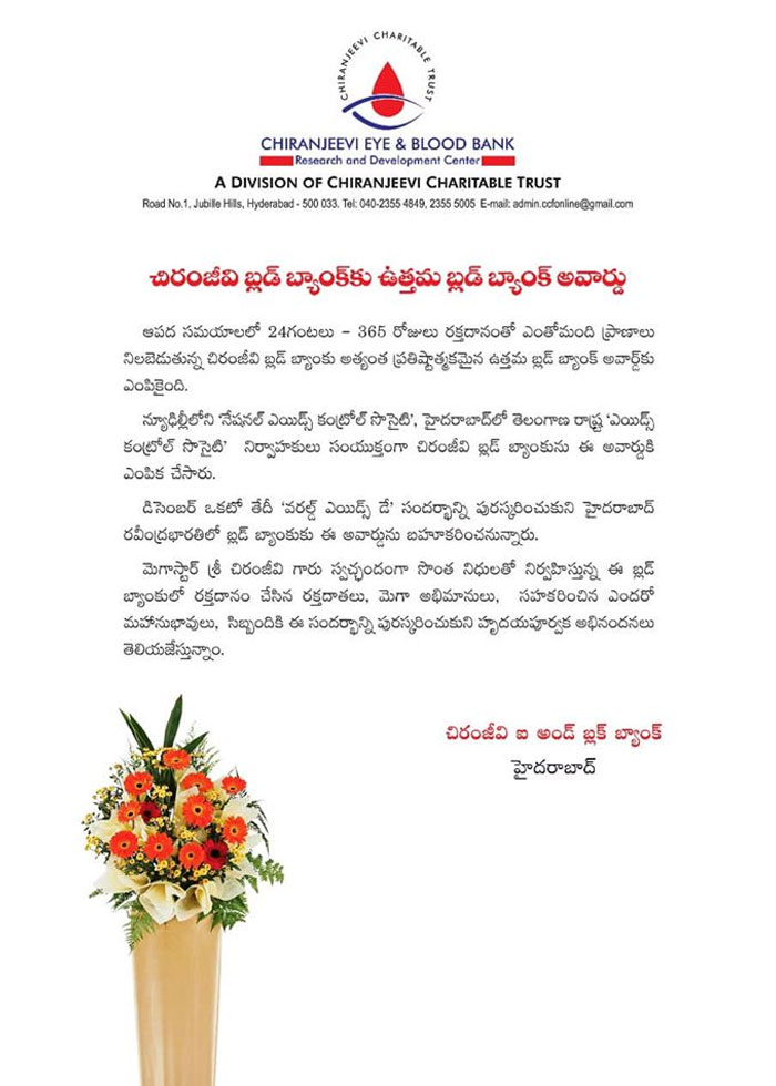 Chiranjeevi Blood Bank to Receive Prestigious Award